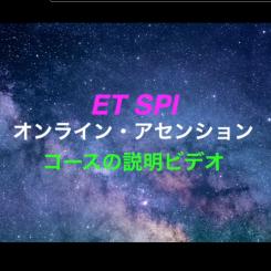 【録画ビデオ】ET SPIオンライン・アセンション・コースの説明動画
