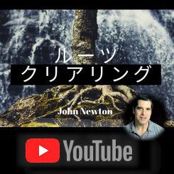 【動画】ジョン・ニュートン氏「ルーツ・クリアリング」サンプル映像