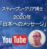 【動画】スティーブン・グリア博士 2020年「日本へのメッセージ」