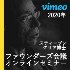 スティーブン・グレア博士 初日本セミナー「ファウンダーズ会議」販売開始